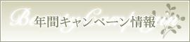"""""""年間キャンペーン"""""""