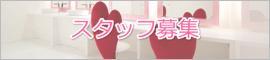 """""""スタッフ募集"""""""