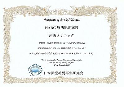 HARG療法認定施設